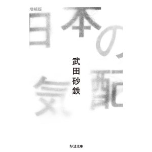 〔予約〕日本の気配 増補版 / 武田砂鉄|bookfan