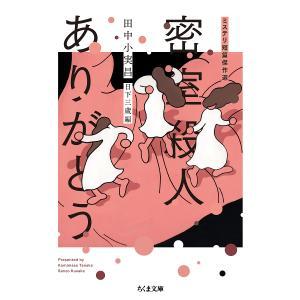 〔予約〕密室殺人ありがとう / 田中小実昌 / 日下三蔵|bookfan