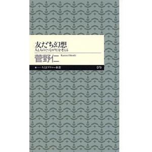 友だち幻想 人と人の〈つながり〉を考える / 菅野仁|bookfan