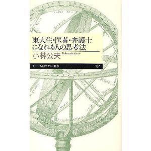 著:小林公夫 出版社:筑摩書房 発行年月:2010年05月 シリーズ名等:ちくまプリマー新書 137