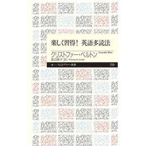 楽しく習得!英語多読法 / クリストファー・ベルトン / 渡辺順子|bookfan