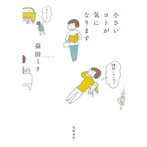 小さいコトが気になります / 益田ミリ