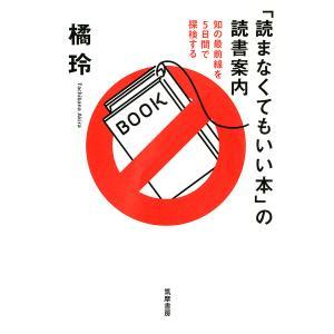 著:橘玲 出版社:筑摩書房 発行年月:2015年11月