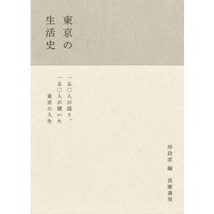 〔予約〕東京の生活史 / 岸政彦/編集|bookfan