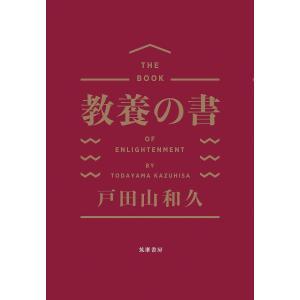 〔予約〕教養の書 / 戸田山和久