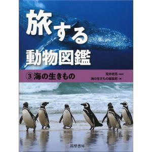 旅する動物図鑑 3