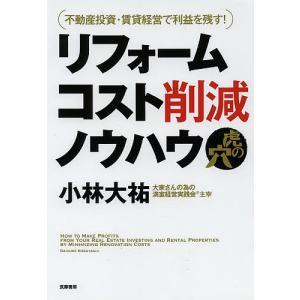 著:小林大祐 出版社:筑摩書房 発行年月:2013年12月 キーワード:ビジネス書