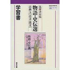 筑摩版312 古典A物語・史伝選学習書