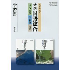 筑摩版355・6精選国語総合現文編・古典