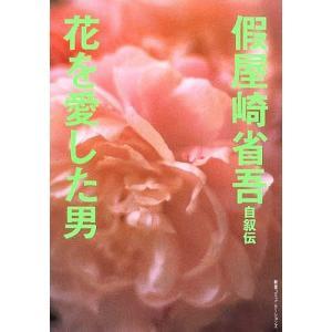 仮屋崎省吾自叙伝 花を愛した男 / 假屋崎省吾|bookfan