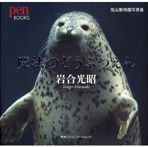 写真:岩合光昭 出版社:CCCメディアハウス 発行年月:2008年12月 シリーズ名等:pen BO...