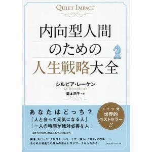 著:シルビア・レーケン 訳:岡本朋子 出版社:CCCメディアハウス 発行年月:2014年11月 キー...