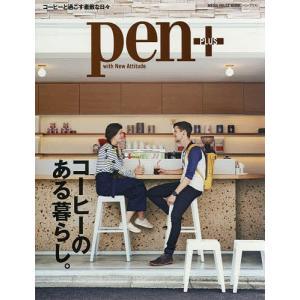 コーヒーのある暮らし。  (MEDIA HOUSE MOOK Pen+)の商品画像|ナビ