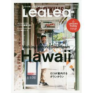 出版社:H.I.S.HAWAII 発行年月:2019年04月 シリーズ名等:MEDIA HOUSE ...
