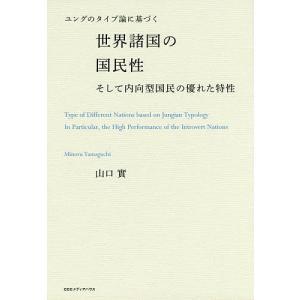 著:山口實 出版社:形而上学研究所 発行年月:2017年09月