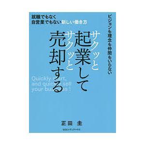 サクッと起業してサクッと売却する 就職でもなく自営業でもない新しい働き方 / 正田圭