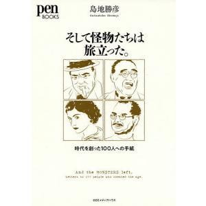 著:島地勝彦 出版社:CCCメディアハウス 発行年月:2019年03月 シリーズ名等:pen BOO...