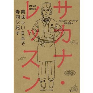 サカナ・レッスン 美味しい日本で寿司に死す / キャスリーン・フリン / 村井理子|bookfan