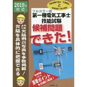 第一種電気工事士技能試験候補問題できた! フルカラー版 2019年対応