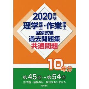 理学療法士・作業療法士国家試験過去問題集 共通問題10年分 2020年版