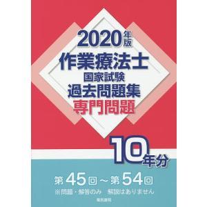 作業療法士国家試験過去問題集 専門問題10年分 2020年版|bookfan