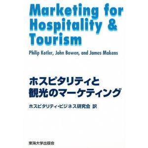 ホスピタリティと観光のマーケティング / PhilipKotler / ホスピタリティ・ビジネス研究会