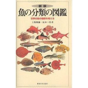 魚の分類の図鑑 世界の魚の種類を考える / 上野輝彌 / 坂本一男 bookfan
