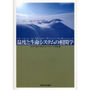 温度と生命システムの相関学 / 岩手大学21世紀COEプログラム事業