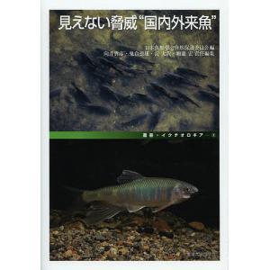 """見えない脅威""""国内外来魚"""" どう守る地域の生物多様性 / 日本魚類学会自然保護委員会 / 向井貴彦 ..."""