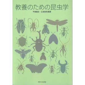 教養のための昆虫学 / 平嶋義宏 / 広渡俊哉