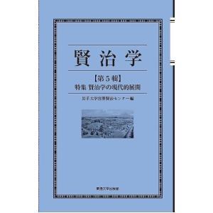 賢治学 第5輯 / 岩手大学宮澤賢治センター