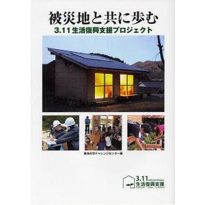編:東海大学チャレンジセンター 出版社:東海教育研究所 発行年月:2012年03月
