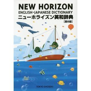 監修:笠島準一 出版社:東京書籍 発行年月:2015年12月 キーワード:進学 入学祝い