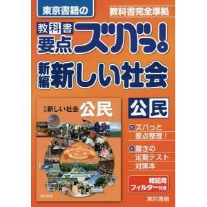 教科書要点ズバっ!新編新しい社会公民 東京書籍の|bookfan