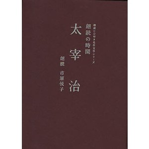 朗読の時間太宰治 / 太宰治 / 市原悦子