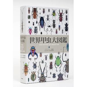 世界甲虫大図鑑 / パトリス・ブシャー / 丸山宗利 / 伊藤伸子