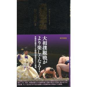 監修:杉山邦博 出版社:東京書籍 発行年月:2016年08月