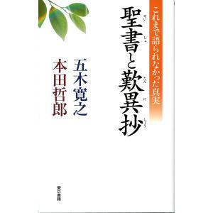 著:五木寛之 著:本田哲郎 出版社:東京書籍 発行年月:2017年04月