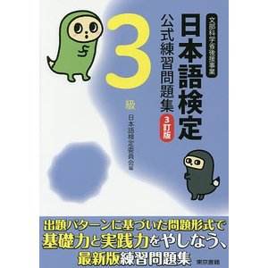 日本語検定公式練習問題集3級 文部科学省後援事業 / 日本語検定委員会