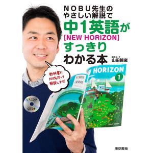 NOBU先生のやさしい解説で中1英語〈NEW HORIZON〉がすっきりわかる本 / 山田暢彦