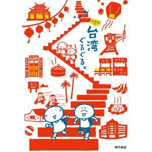 k.m.p.の、台湾ぐるぐる。 / k.m.p. / 旅行