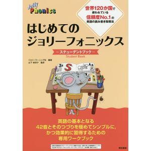 はじめてのジョリーフォニックス-ステューデントブック- / ジョリーラーニング社 / 山下桂世子