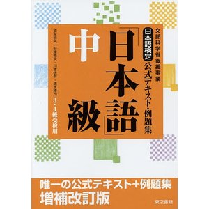日本語検定公式テキスト・例題集「日本語」中級 3・4級受検用 / 安達雅夫 / 川本信幹 / 速水博司