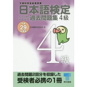 編:日本語検定委員会 出版社:東京書籍 発行年月:2017年03月