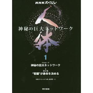 人体 神秘の巨大ネットワーク 1 / NHKス...の関連商品1