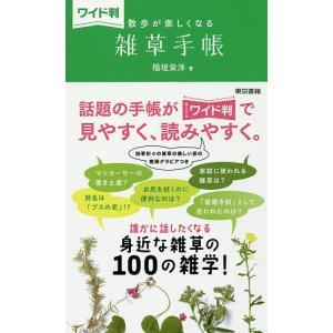 著:稲垣栄洋 出版社:東京書籍 発行年月:2018年05月