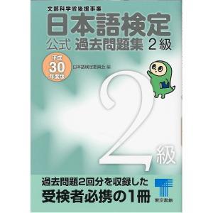 編:日本語検定委員会 出版社:東京書籍 発行年月:2018年03月