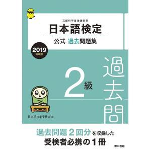 編:日本語検定委員会 出版社:東京書籍 発行年月:2019年03月