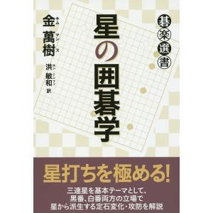 星の囲碁学 / 金萬樹 / 洪敏和