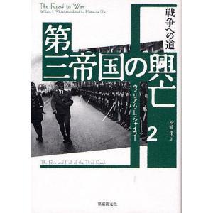 第三帝国の興亡 2 / ウィリアムL.シャイラー / 松浦伶